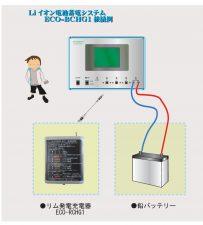 Liイオン電池蓄電システム 接続図